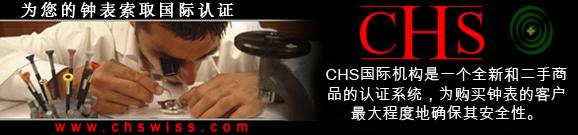 CHS SWISS - International Archives Certificate of Registration
